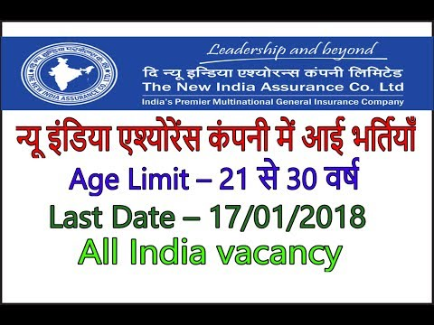 New India Assurance Co. LTD. Recruitment 2018, All India vacancy, Apply Before - 17.01.2018