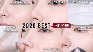 ENG)2020 연말결산 1편베이스 끝판왕! 찐오브찐 …
