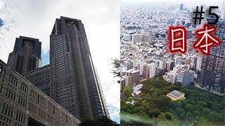Vlog Japon #5   東京都庁舎 Tokyo Metropolitan Government Building