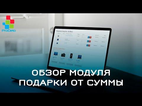 Обзор модуля Подарки от суммы в корзине для OcStore/Opencart 2.3 #41