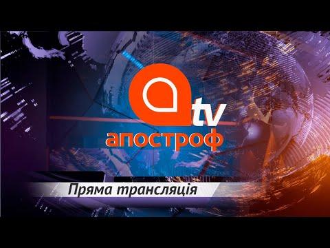 'Апостроф TV
