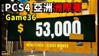 【PCS4 亞洲洲際賽】洲際賽最後一場 都是兩雞的隊伍最終誰拿下本周周冠軍!?  (片尾有總戰績表+本周戰績表) -  W3G12