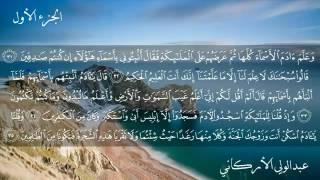 Escuchar Corán para Relajarse Y Dormir Profundamente.