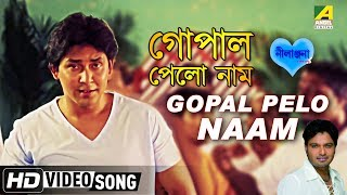 Gopal Pelo Naam | Nilanjana | New bengali Movie Song | Babul Supriyo