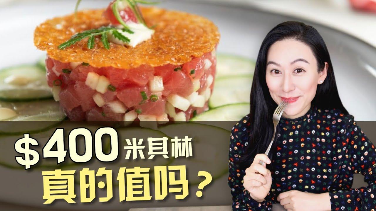 人均$400刀一顿米其林,吃货钱都花在哪儿了?| 聊聊餐饮行业