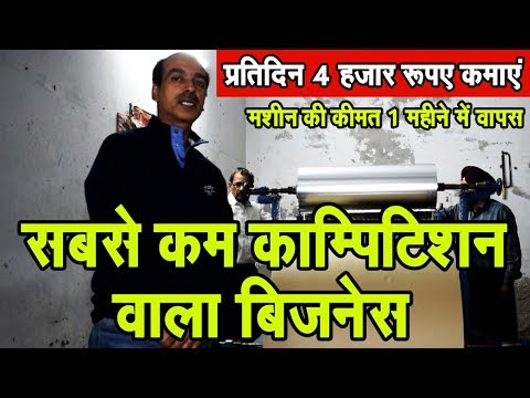1,20,000 रुपए महीना कमाएं | Silver Paper Making Business | Paper Plate Raw Material Making Business