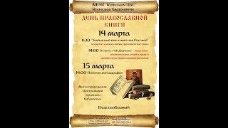 Дни православной книги в Центральной городской библиотеке