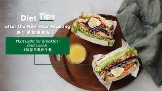【有營至尚 - 輕營早餐和午餐|HealthynWellBeing – Eat Light for Breakfast and Lunch】