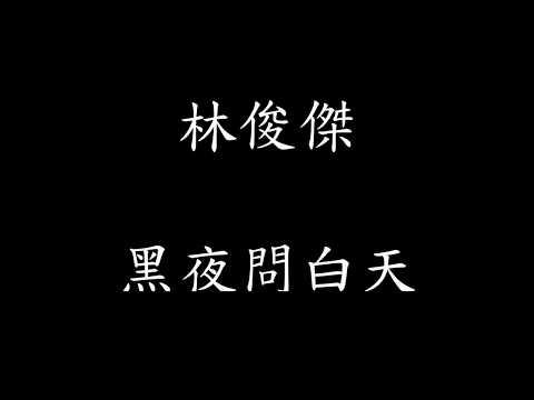 林俊傑 - 黑夜問白天 【歌詞】