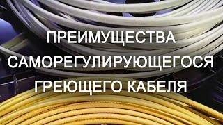 Преимущества саморегулирующегося греющего кабеля для труб(В видео рассматриваются преимущества саморегулирующегося кабеля для обогрева труб., 2015-06-02T05:38:37.000Z)