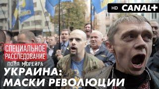 Украина:  Маски Революции | Хороший перевод и качество