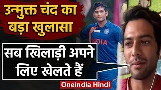 Unmukt Chand reveals Every Player in Delhi Ranji Team plays for himself |वनइंडिया हिंदी