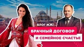 Спасет ли брачный контракт от развода и укрепит ли семью? Принципы бизнеса в семье. Турция 2021