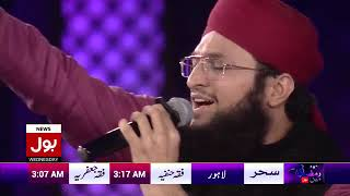 Har Desh me Goonje Ga,  New Hafiz Tahir Qadri BOL Tv