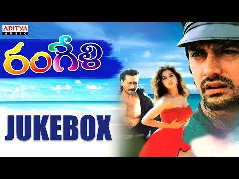 Rangeli Telugu Movie Full Songs Jukebox | AamirKhan, JackieShroff, UrmilaMatondkar.