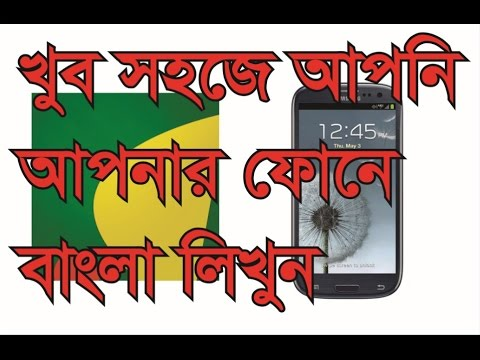 How To Type Bangla In Android Phone