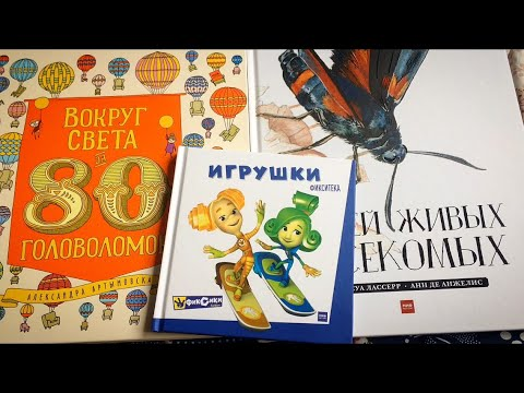 Книги от издательства «МИФ Детство» | ГОЛОВОЛОМКИ, музей ЖИВЫХ насекомых, ФИКСИКИ