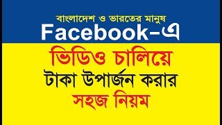 How to Earn Money From Facebook (Bangla Tutorial)