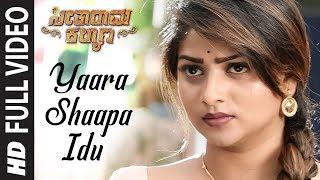 yaara-shaapa-idu-full-song-seetharama-kalyana-kailash-kher-nikhil-kumar-rachita-ram