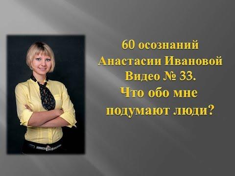 Nastya Ivanova