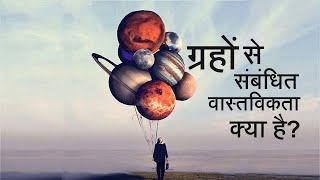 ग्रहों से संबंधित वास्तविकता क्या है?