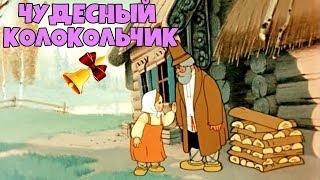 """Мультфильм """"Чудесный Колокольчик"""" Советские мультики, видео для детей"""