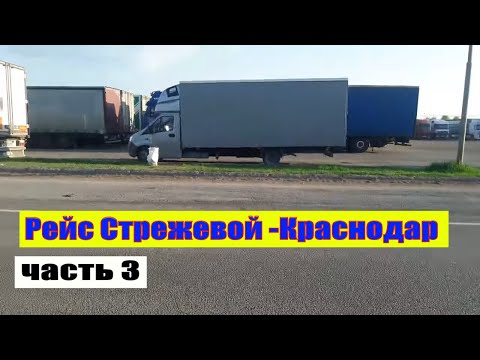 Рейс Стрежевой-Краснодар везу домашний переезд. Часть 3 Дальнобой на газели NEXT