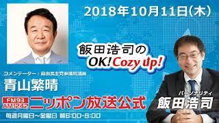 2018年10月11日(木)コメンテーター青山繁晴 thumbnail