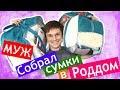 МУЖ собрал сумку в РОДДОМ 👍 ВСЁ для малыша в первые дни 📋 что брать с собой в роддом?