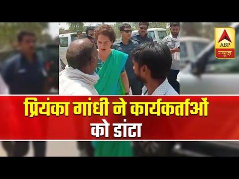 When Priyanka Gandhi Scolded Congress Workers | ABP News