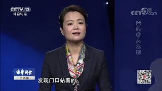 《法律讲堂(生活版)》 20190825 空巢老人之死| CCTV社会与法