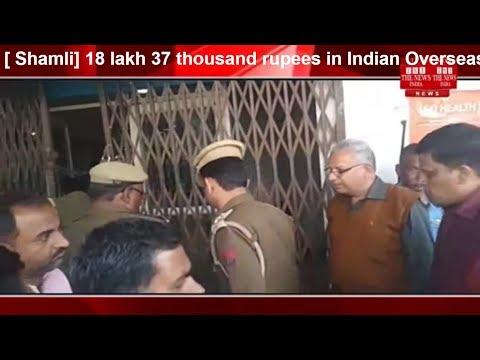 [ Shamli] 18 lakh 37 thousand rupees in Indian Overseas Bank ATM in Shamli THE NEWS INDIA