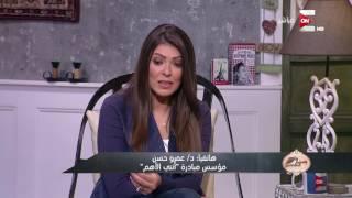 ست الحسن: ظاهرة العنف ضد المرأة.. الأسباب والعلاج - د. عمرو حسن
