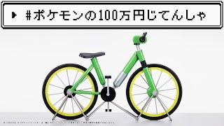 【公式】ポケモン情報局Twitter 100万円じてんしゃ企画特別映像
