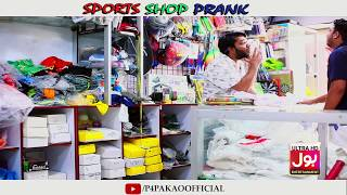 | Sports Shop Prank | By Nadir Ali In | P4 Pakao | 2018