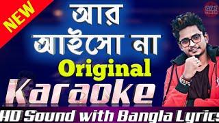 আর আইসো না কারাওকে    Ar Aisho Na Karaoke    Samz Vai    RH Music TV