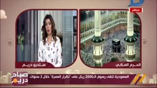 صباح دريم | السعودية تلغي رسوم الـ2000 ريال على تكرار العمرة خلال 3 سنوات