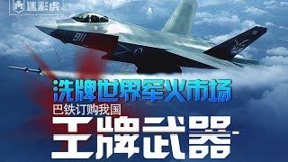 【迷彩虎讲堂】181:不堪美国坑辱 巴铁向中国订购一批王牌武器 印度干瞪眼