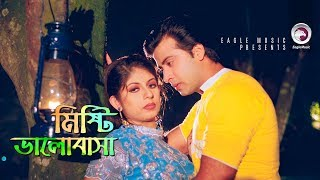 Misti Bhalobasha | Bangla Movie Song | Shakib Khan | Rotna | Romantic Song