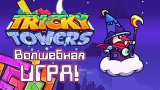 Tricky Towers🎥Обзор игры)