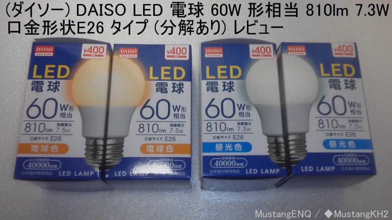 (ダイソー) DAISO LED 電球 60W 形相当 E26 810lm (昼光色 7.3W/電球色 7.5W 分解) レビュー , YouTube
