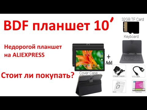 BDF планшет 10 дюймов с двумя SIM картами и 3G с Алиэкспресс