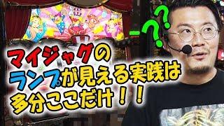 【マイジャグⅣ】先駆け!?ウシオが見せたGOGOランプっ★【ぱちズキっ!】