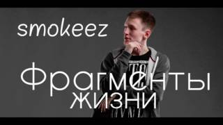 smokeez – Фрагменты жизни