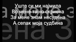 Ѓорѓи Крстевски - Посилни од се(текст)