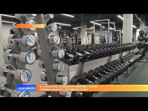 В Саранске открылся фитнес- клуб премиального сегмента X-FIT