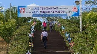 안산 무궁화동산, 나라꽃 무궁화 축제 열려