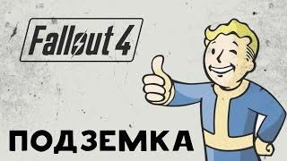 Fallout 4 Спойлер про Подземку