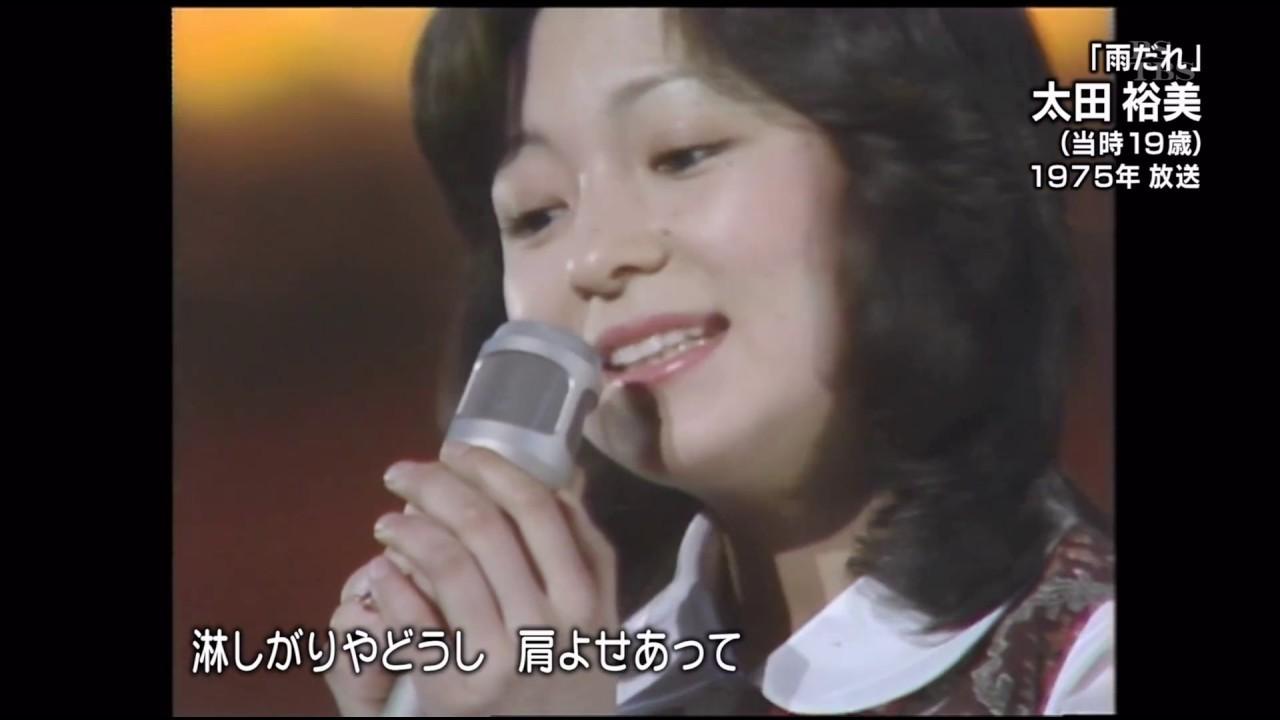 裕美 雨だれ 太田