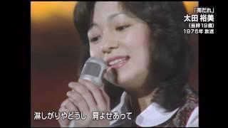 太田裕美 - 雨だれ